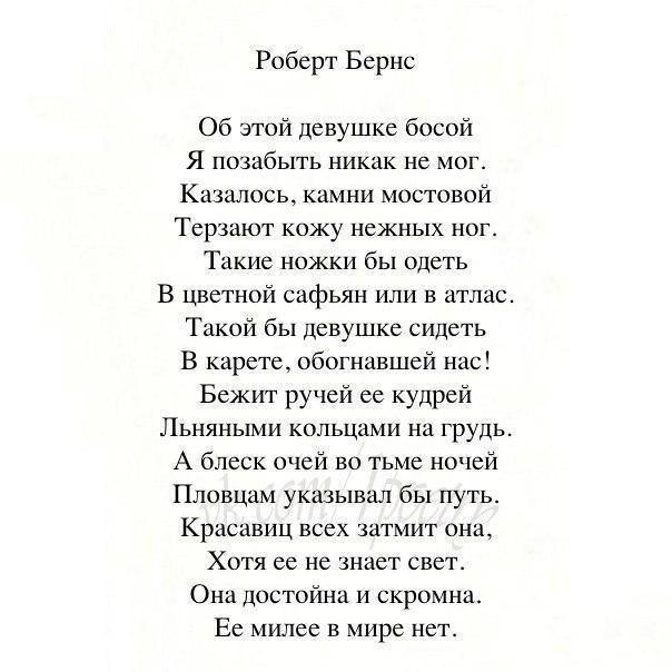 Роберт Бернс