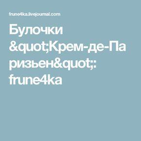 """Булочки """"Крем-де-Паризьен"""": frune4ka"""