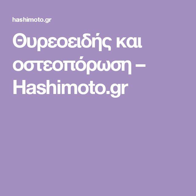 Θυρεοειδής και οστεοπόρωση – Hashimoto.gr