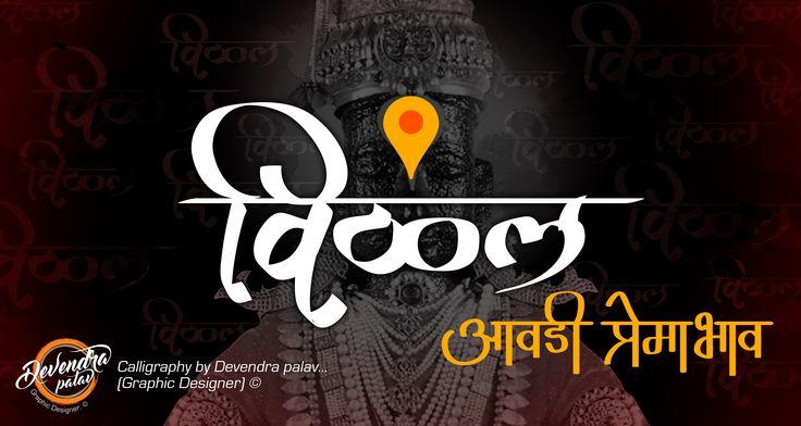 Marathi Calligraphy - Vitthal aavadi premabhav - Calligraphy by Devendra palav - Graphic Designer ©