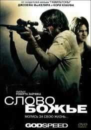 Слово Божье / Godspeed  (2009)