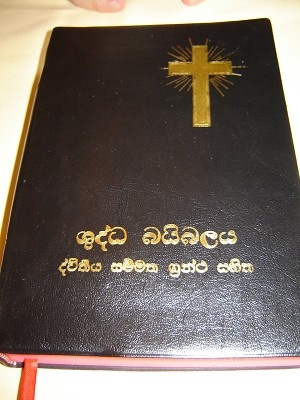 Sinhalese Bible Black PVC cover / New Revised Sinhala Version / Ceylon