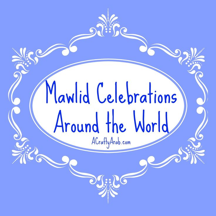 Here we are again, celebrating another Mawlid Al Nabi in 2015. Since the Islamic calendar is lunar, the holidays move up a few days every year. This made 2015 have two Mawlid celebrations. Lucky us! Mawlid in Libya is a very large celebration, one that is based on cultural traditions. Growing up, I remember eating …