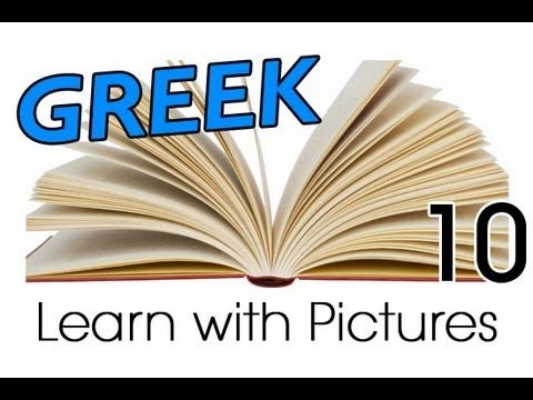 Learn Greek with Pictures - What's in your School Bag?
