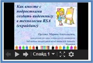 Вебинар «Как вместе с подростками создать видеокнигу в технологии RSA (скрайбинг)»