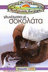 Γλυκίσματα με σοκολάτα