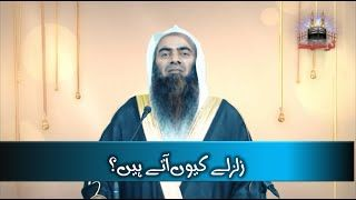 Zalzaly Q Atey Hain? By Sheikh Syed Tauseef ur Rehman Rashidi 28 Oct 2015  True Islam: True and Authentic Islamic Dawah Videos of World Renowned and Famous Scholars and Preachers of Islam in English and Urdu on Different Topics.