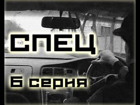 Сериал Спец 6 серия (1-6 серия) - Криминальный фильм в хорошем качестве HD