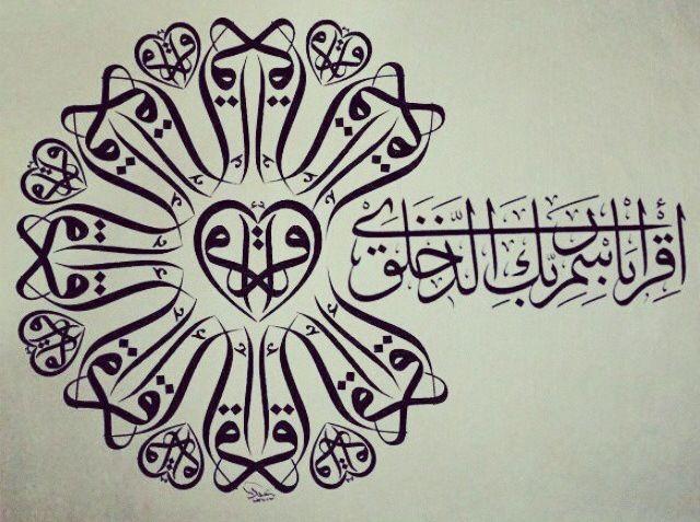 The Holy quran .. Islamic ~ Arabic calligraphy art