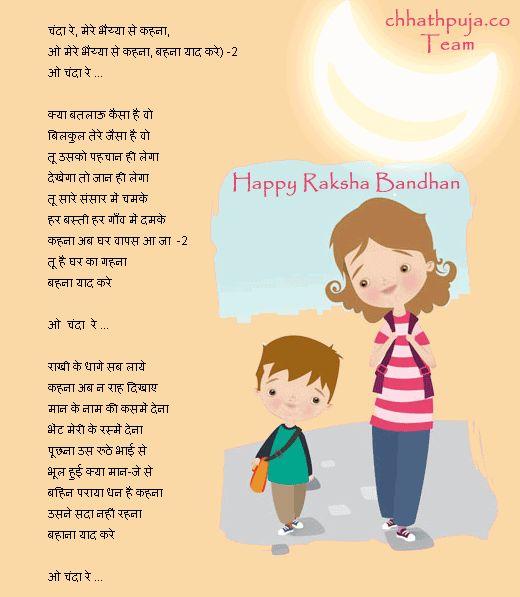 Raksha Bandhan Poems for Children