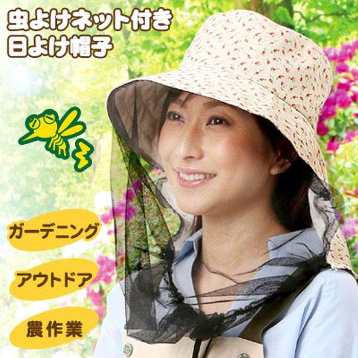 Hat with bug net - 虫よけネット付き日よけ帽子【農作業やガーデニング・アウトドアに】【ニーズ】