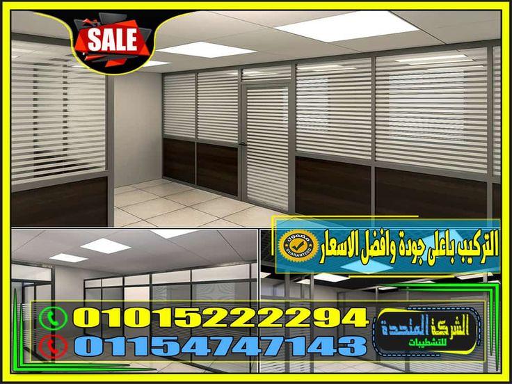 اسعار الزجاج السيكوريت في مصر 01015222294 Glass 10 Things