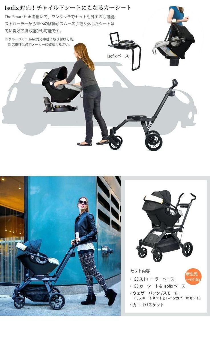 Orbit Baby Kinderwagen System - Kinderwagen