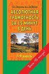 Мобильный LiveInternet Абсолютная грамотность за 15 минут. 1-4 класс | Таня_Одесса - Дневник Таня_Одесса |