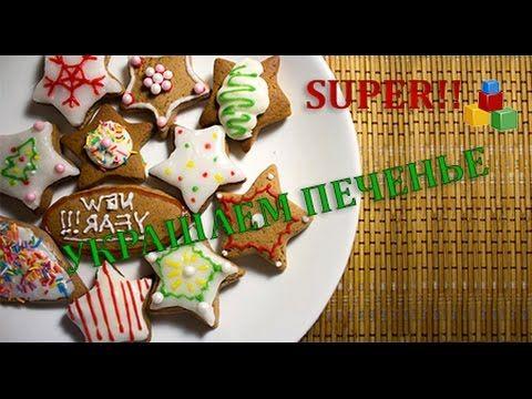 ☆ Как красиво украсить имбирное печенье глазурью. Несколько способов. Ре...