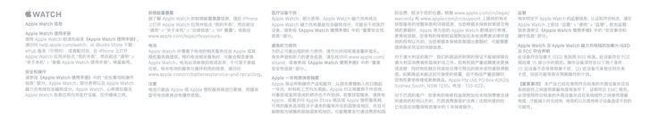 Apple Apple Watch Series 1 38mm (2nd gen) Apple Watch Series 1 信息 apple-watch-series1-info-ch