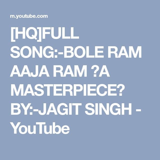 [HQ]FULL SONG:-BOLE RAM AAJA RAM ★A MASTERPIECE★ BY:-JAGIT SINGH - YouTube