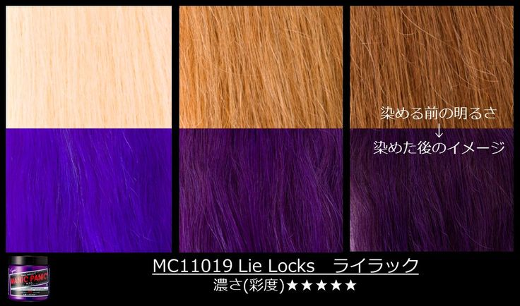For a bluish shade of violet, lay on the #LieLocks. See how it comes out here on different shades of blonde. #ManicPanic #ManicPanicJapan #Purplehair