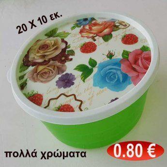 Δοχείο φαγητού 20 Χ 10 εκ. σε διάφορα χρώματα 0,80 €-Ευρω