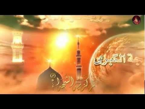 ام الدين - إصدار عظماء - ملا باسم الكربلائي Basim Al Karbalaei