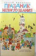 Читать книгу онлайн Праздник непослушания (с илл.), Михалков Сергей Владимирович #onlineknigi #читать #reading #story