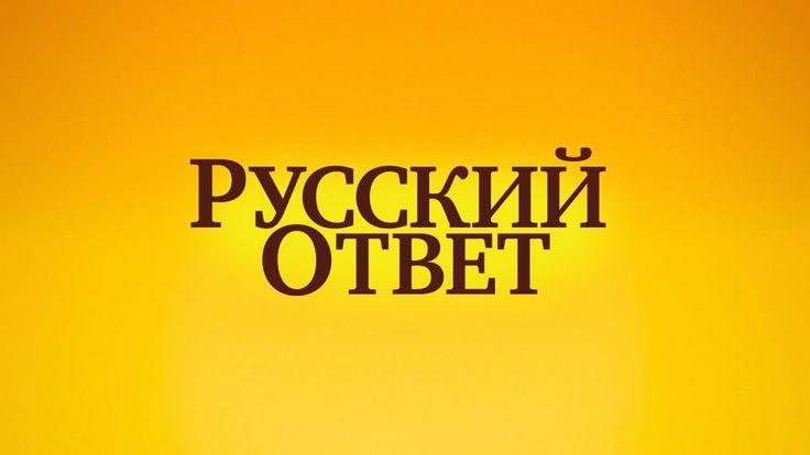 Русский ответ: Ле Пен в Москве