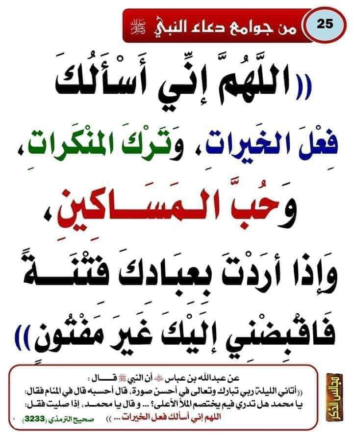 Pin By Khalil Sayah On Words Words Arabic Typing Hadith