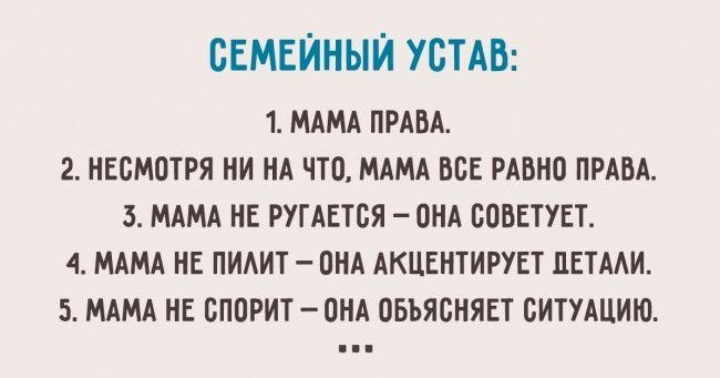 20 вещей, которым меня научила мама
