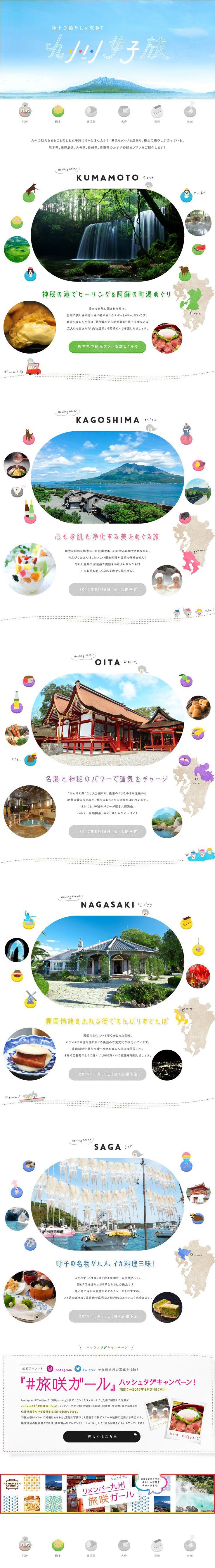 極上の癒やしを求めて 九州女子旅|WEBデザイナーさん必見!ランディングページのデザイン参考に(かわいい系)