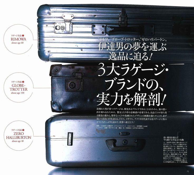 リモワ、グローブトロッター、ゼロハリバートン スーツケース 徹底比較 RIMOWA_GLOBE-TROTTER_ZERO-HALLIBURTON