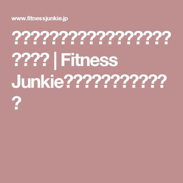 より早く筋肉をつけるのに重要な10個の方法 | Fitness Junkie フィットネスジャンキー