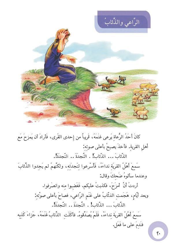 عاقبة الكذب و لو مزاحا Learning Arabic Learn Arabic Online Arabic Language