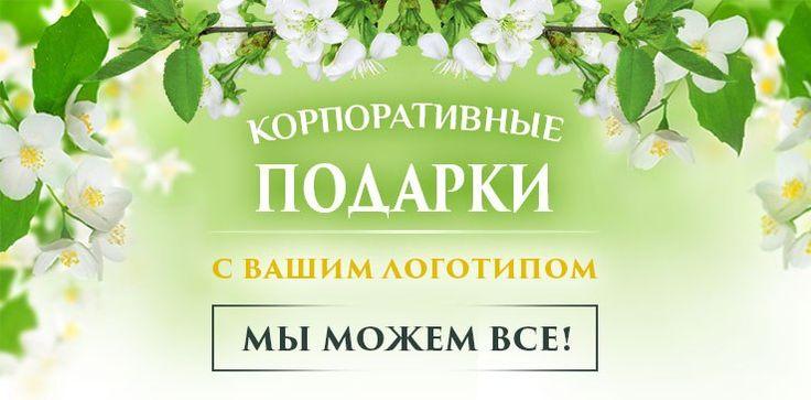 Интернет магазин подарков - купить оригинальные и необычные подарки в Москве и СПб
