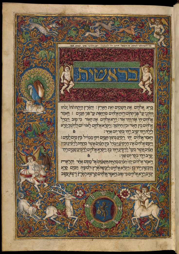 HOLKHAM HEBREW BIBLENaples, printed by Joshua Solomon Soncino, 1491 or 1492, 12 7/8 x 9 in. (32.7 x 22.9 cm), Holk. c.1