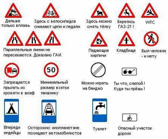 Дорожные знаки и их истинное значение