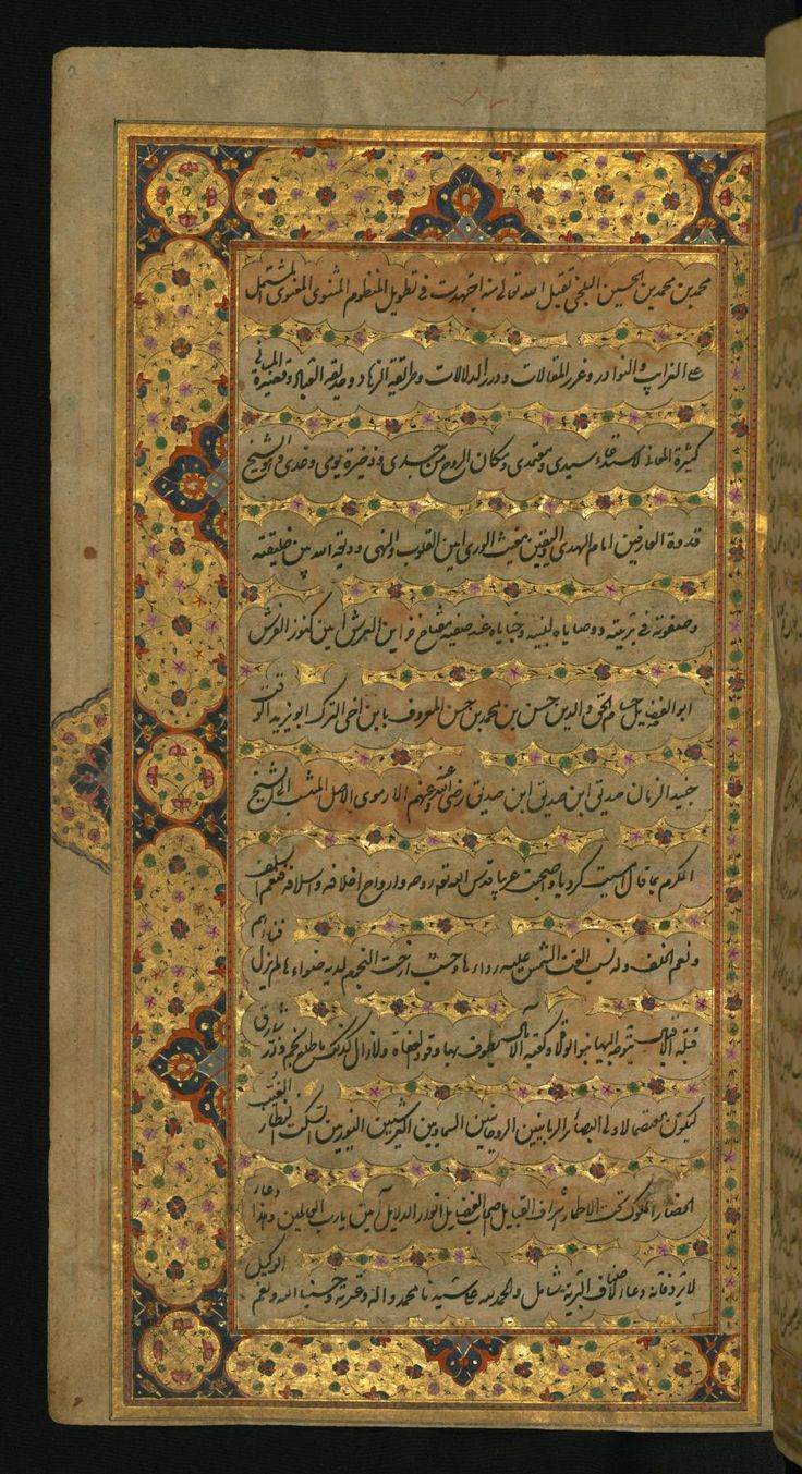 Double-page Illuminated Incipit. This folio from Walters manuscript W.626 is the left side of a double-page illuminated incipit introducing the preface to the 1st book (daftar) of the Masnavi.