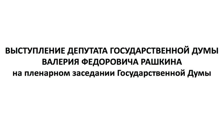 Выступление депутата ГД Валерия Рашкина: Положение трудящихся