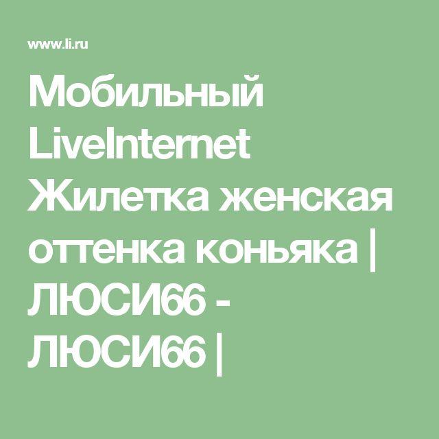 Мобильный LiveInternet Жилетка женская оттенка коньяка   ЛЮСИ66 - ЛЮСИ66  