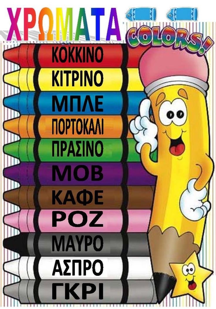 Colors in Greek.