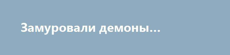 Замуровали демоны… http://rusdozor.ru/2017/03/16/zamurovali-demony/  На фоне «блокадных» сводок, которыми полнится сегодняшняя Украина, разворачивается процесс блокирования ещё и российских финансово-кредитных организаций, а также их дочерних структур в «незалежной». 13-14 марта радикалы из «Азова», ОУН и «Правого сектора» (запрещены в РФ) приступили к осаде головных украинских ...