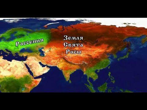 Славяно-Арийские Веды. Наследие предков.