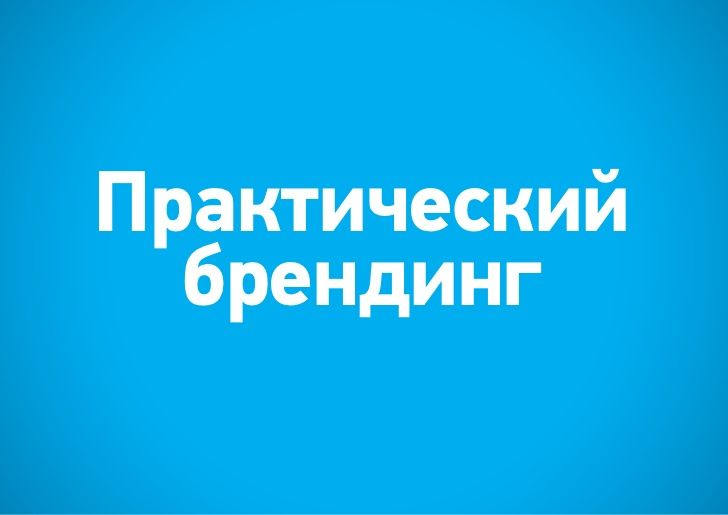 Практический брендинг by Andrey Murzeyev via slideshare