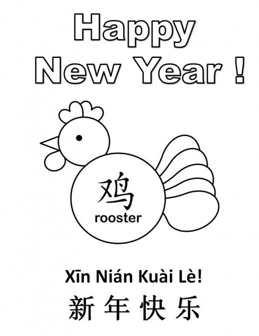 contains easy printable templates of coloring pages for year of the rooster for chinese new year units and celebrations these sheets