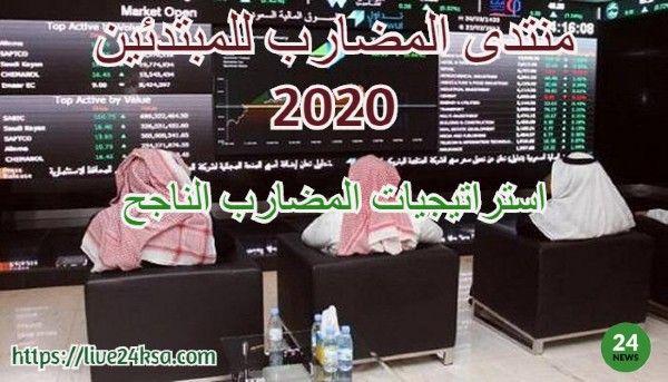 منتدى المضارب للمبتدئين 2020 استراتيجيات المضارب الناجح في الاسهم Trading