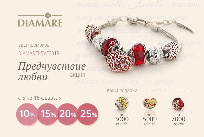 Акция Diamare «Предчувствие любви» | Diamare