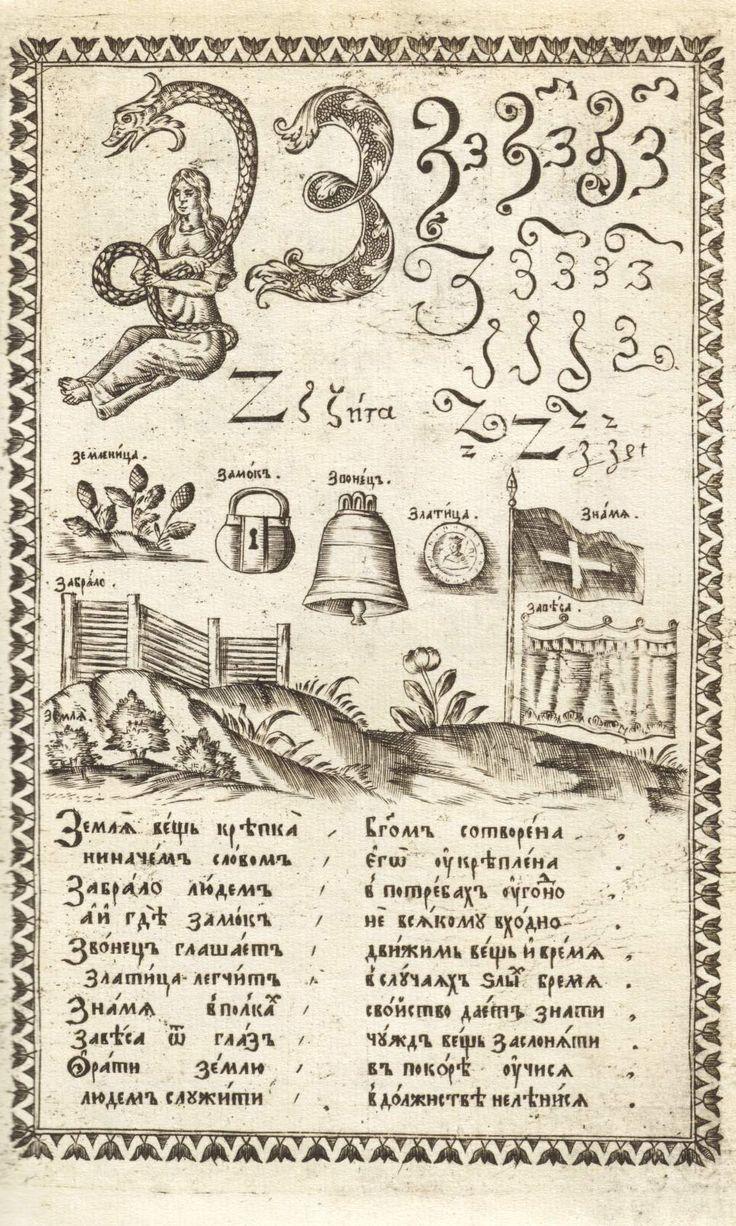 Karion_Istomin's_alphabet_Z.jpg 1 013×1 688 пикс