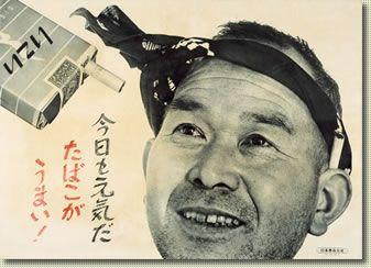 「いこい」のポスター(昭和32年)「今日も元気だ たばこがうまい!」