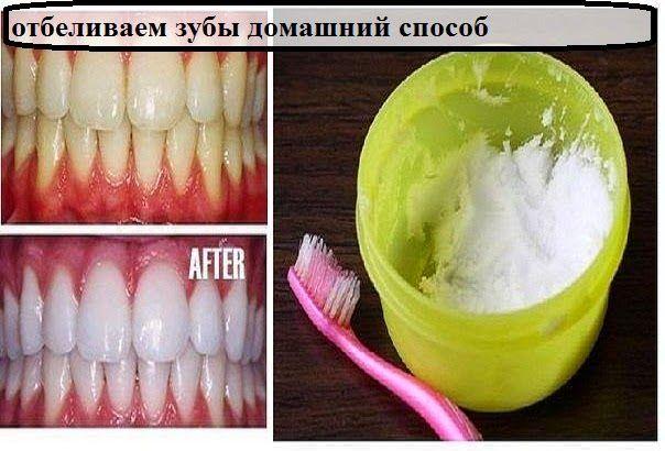 Всё самое интересное!: Отбеливаем зубы дома