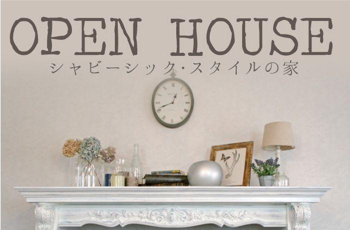 インターデコハウス函館:おしゃれな大人可愛いシャビーシックなモデルハウスオープン!