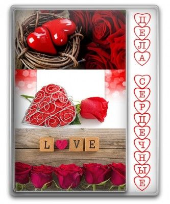 Подборка фотообоев 16:9 ко Дню всех влюбленных. Цветы и сердца